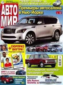 Автомир №17 (19 апреля 2010)