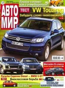 Автомир №16 (12 апреля 2010)
