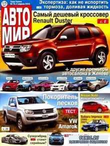 Автомир №15 (5 апреля 2010)