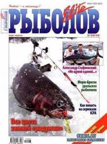 Рыболов Elite № 2 2010