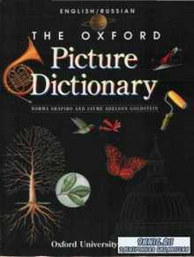 The New Oxford Picture Dictionary (bilingual English-Russian)