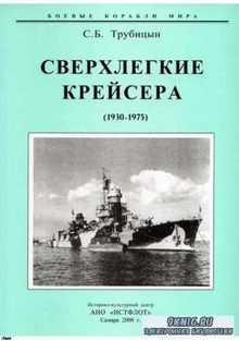 Сверхлегкие крейсера (1930-1975)