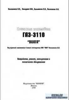 Двигатели автомобиля ГАЗ-3110 «Волга». Устройство, ремонт, эксплуатация и т ...