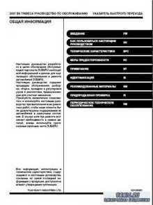 Tribeca B9 2007. Руководство по обслуживанию для сервисных центров Subaru.