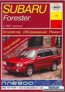 Subaru Forester. Устройство, обслуживание, ремонт, эксплуатация.