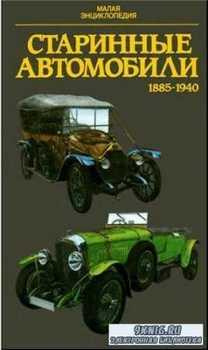 Старинные автомобили 1885-1940 гг