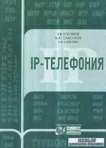 IР-телефония