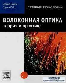 Волоконная оптика: теория и практика