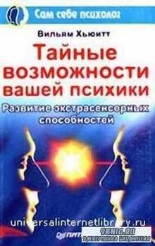 Тайные возможности вашей психики РАЗВИТИЕ ЭКСТРАСЕНСОРНЫХ СПОСОБНОСТЕЙ