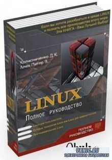 Linux - Полное Руководство