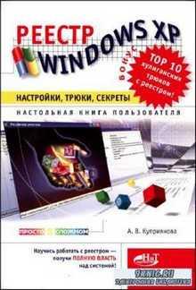 Куприянова А. - Реестр Windows XP: Настройки, трюки, секреты.