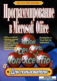Программирование в Microsoft Office. Руководство по Visual Basic for Applic ...