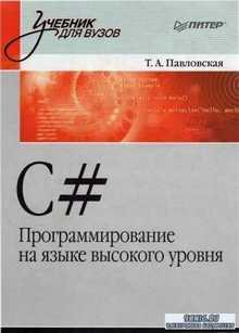 С#. Программирование на языке высокого уровня