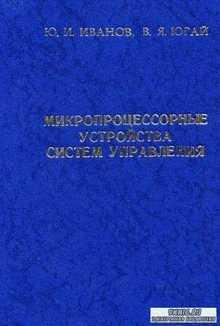 Микропроцессорные устройства систем управления: учебное пособие