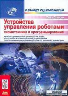 Устройства управления роботами: схемотехника и программирование