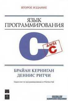 Язык программирования С, 2-е издание