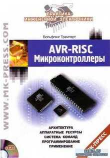 AVR-RISC микроконтроллеры (+CD)