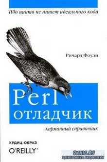 Perl-отладчик. Карманный справочник