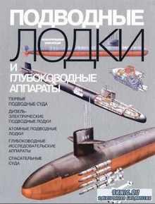 Подводные лодки и глубоководные аппараты