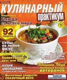 Кулинарный практикум №5 (май 2010)