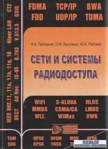 Сети и системы радиодоступа