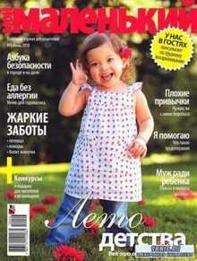 Мой маленький №6 (июнь 2010) PDF