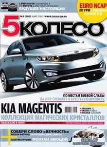 5 колесо №5 (май 2010) PDF