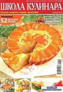 Школа кулинара №9 (май 2010) PDF