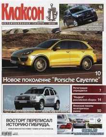 Клаксон №9 (май 2010) PDF
