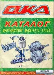 Каталог запасных частей и сборочных единиц автомобилей ВАЗ-1111, ВАЗ-1111-0 ...