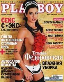 Playboy №6 (июнь 2010 / Россия)