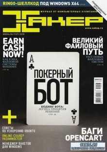 Хакер №6 (июнь 2010)