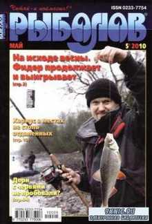 Рыболов № 5 май 2010