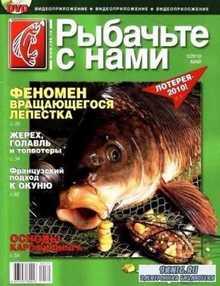 Рыбачьте с нами №5 (май 2010)