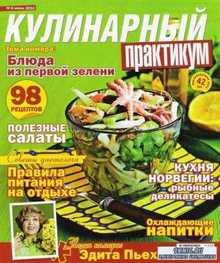 Кулинарный практикум №6 (июнь 2010)