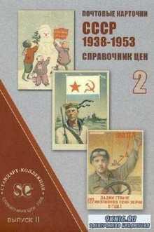 Почтовые карточки СССР 1938-1953 гг. Справочник цен. Выпуск 2