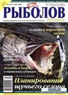 Рыболов - Украина №3 (май-июнь 2010)