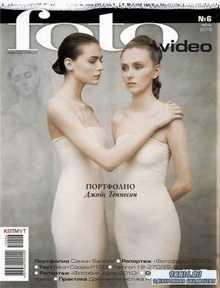 Foto & Video №6 (июнь 2010) PDF