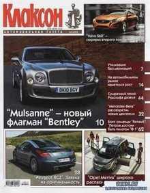 Клаксон №10 (май-июнь 2010) PDF