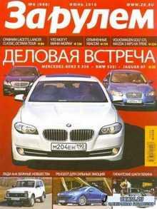 За рулем №6 (июнь 2010 / Россия) PDF