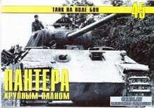 Пантера крупным планом. Танк на поле боя №45