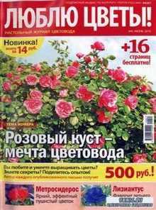 Люблю цветы №6 2010