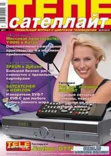 ТелеСателлайт №6-7 (июнь-июль 2010) PDF