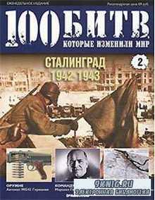 100 битв, которые изменили мир. Выпуск №2 2010 (Сталинград 1942-1943)