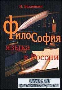 Философия языка в России. К истории русской лингвофилософии