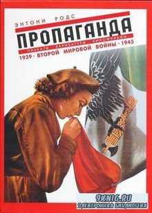 Пропаганда. Плакаты, карикатуры и кинофильмы Второй мировой войны. 1939-194 ...