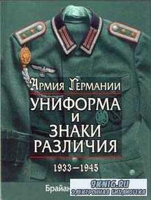 Армия Германии. Униформа и знаки различия 1933 - 1945 г.