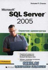 Microsoft SQL Server 2005. ���������� ��������������