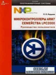 Микроконтроллеры ARM7 семейства LPC2000. Руководство пользователя