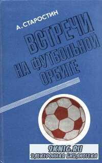 Встречи на футбольной орбите, Андрей Петрович Старостин